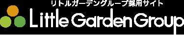 リトルガーデングループ 採用サイト